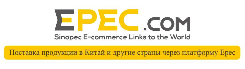 https://member.epec.com/memberportal/ru/register/multilingual/registerMember.do